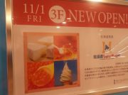 【横浜】11/1(金)横浜ベイクォーターに北海道うまいもの館オープン