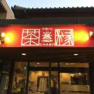 気軽におしゃれに本格中華を楽しめる「中華バル 茶縁」@松山市北土居