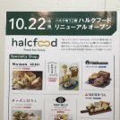【開店】新宿西口「ハルクフード」が、10/22新装オープン!今話題の新店も登場
