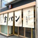 【恵比寿】10/7オープン 食パン専門店「銀座 に志かわ(にしかわ)」恵比寿店