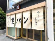 【恵比寿】食パン専門店「銀座 に志かわ(にしかわ)」恵比寿店オープン