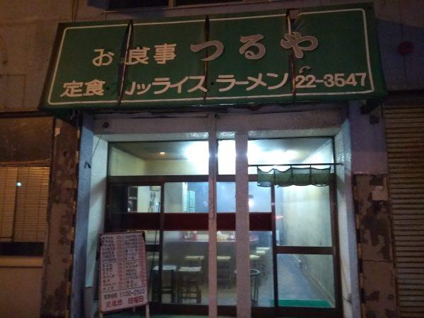 tsuruya-01