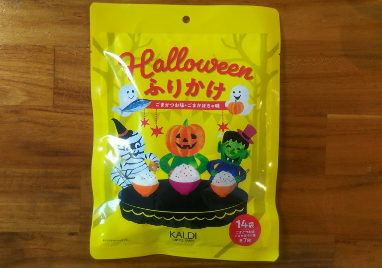 【カルディ】ごまかぼちゃ味!?Halloweenふりかけがおいしくて楽しい!