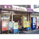 【板橋】誰かに教えたい!これぞ昭和の駄菓子屋さん「小林孝商店」