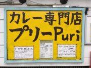 【青葉区宮町】「野菜とチキンのカレー」のみ‼本格カレー一本勝負の店