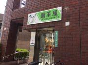 【開店】千川・10月中旬「お茶とタピオカ専門店 園茶屋」オープン!