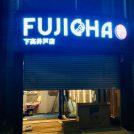 【開店】タピオカ専門店「FUJICHA」が、下高井戸駅前に10/5オープン!