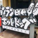 【開店】韓国発!「ミョンラン時代ホットドッグ」が、下北沢に10月中旬オープン!