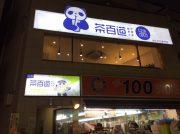 【開店】椎名町駅前にタピオカ専門店「茶百道」10月26日オープン!