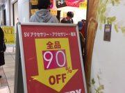 【閉店】エチカ池袋「ゼロファクトリー」10月31日閉店!90%オフセール開催中!