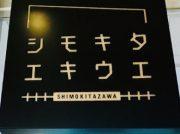 【開業】下北沢駅がますます便利に!「シモキタエキウエ」が11/1開業へ