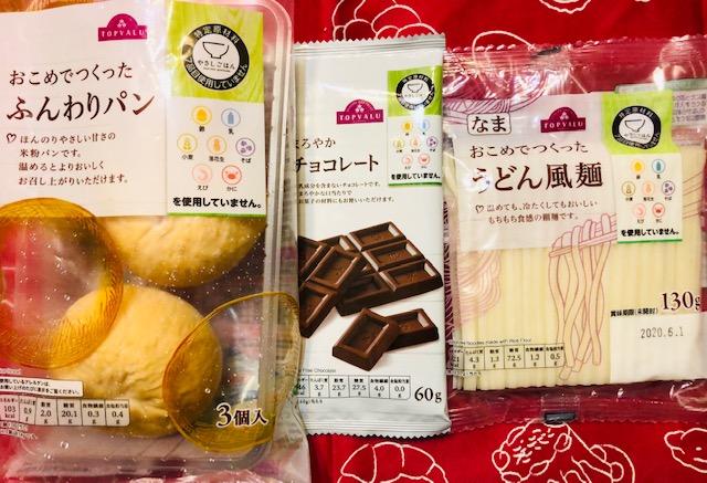 【イオン】非常食にもなるアレルギー対応パン、チョコ、うどんを食べてみた