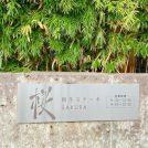 【宇都宮】奮発!豪華ランチ!「和牛ステーキ桜」さん