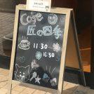 コインランドリー併設の季節喫茶「匠の四季」@立川 富士見町