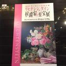 【渋谷】色彩豊かな細密画は必見!建国300年 ヨーロッパの宝石箱リヒテンシュタイン 侯爵家の至宝展 『Bunkamura ザ・ミュージアム』