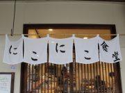 【川越角栄商店街】ランチ500円~。あって良かった!日常の食卓@にこにこ食堂