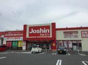 【閉店】10月22日(祝・火)閉店。茨木「ジョーシン 南いばらき店」