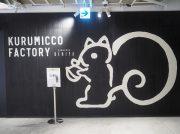 横浜ハンマーヘッドにOPEN!「鎌倉紅谷 Kurumicco Factory(クルミッ子ファクトリー)」
