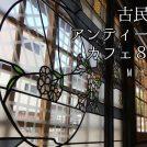 リピ決定★居心地よすぎな宮城『古民家カフェ&アンティークカフェ』8選