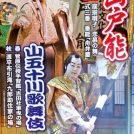 11/23(土・祝)★「山戸能・山五十川歌舞伎」奉納上演