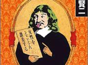 【編集部の本棚】笑う哲学者のエッセイには〝価値ある無駄話〟が満載!