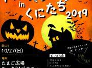 10/27(日)ハロウィン in くにたち お化け屋敷に仮装パレードも