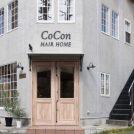 新規オープン・お洒落で落ち着ける美容室「CoCon(ココン) HAIR HOME」