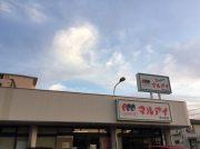 【閉店】9月30日閉店!「マルアイ 青山台店」