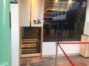 【開店】10月7日オープン!「鶏soba 座銀 元町店」