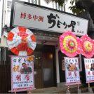 移転オープン・やっぱり親鶏!あの「博多中洲 ぢどり屋 松山店」が三番町へ!