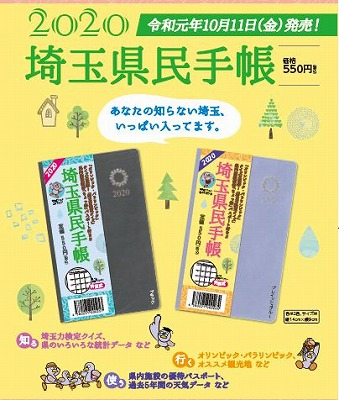 s-手帳広報