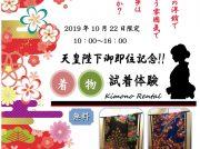10月22日限定・天皇陛下御即位記念 無料で着物試着体験ができる@萬翠荘