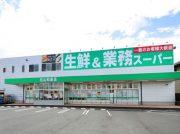 新規オープン・毎日お得な「業務スーパー 松山和泉店」献立に役立つお惣菜も充実!