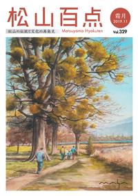 hyakutenn201911