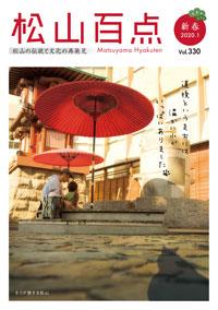 hyakutenn202001
