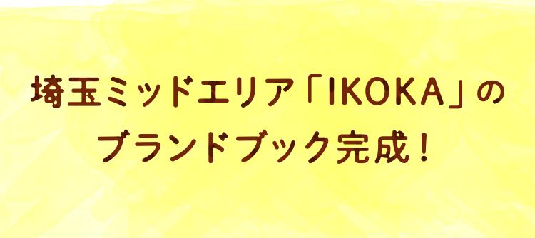 埼玉ミッドエリア「IKOKA」のブランドブック完成!