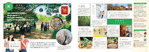 12、13ページ(北本市の紹介)
