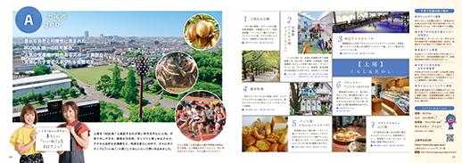 18、19ページ(上尾市の紹介)