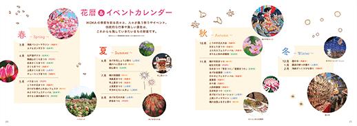 20、21ページ(花暦&イベントカレンダー)