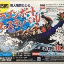 【10月20日】「南大隅町ねじめドラゴンボートフェスティバル」