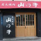 【NEW OPEN】鹿児島駅近く、女性でも入りやすい店内「炭火焼肉 山の手」