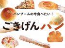高級食パンだけじゃない!鹿児島の人気ベーカリー7店のおすすめパン