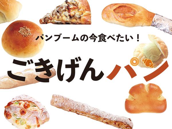 10/12号のリビングかごしま・きりしま「ごきげんパン」