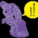 【11月2日】入場無料!「鹿児島県立美術館設立を考えるシンポジウム」