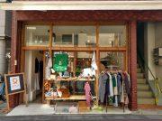 全品100円 宝探しと街を楽しむヒントは『 NPO法人 西荻ぷれま』で @西荻窪駅