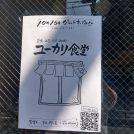【三鷹】10/16人気店『ユーカリ食堂』が待望の移転・開業決定
