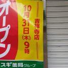 【開店】吉祥寺に大型ドラックストア『スギ薬局』が10月31日開店