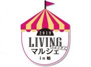 手作り作品の販売イベント「LIVINGマルシェ in柏」開催