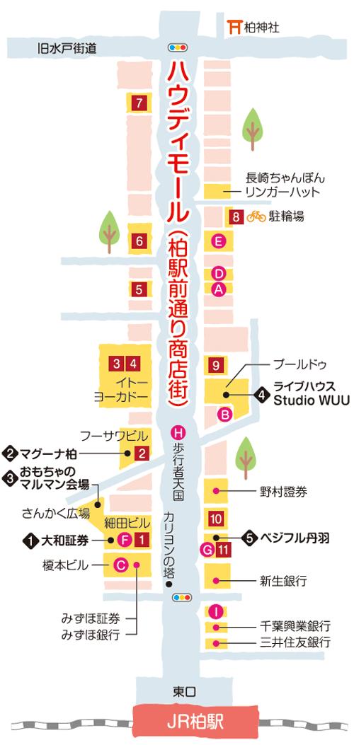 ハウディモール MAP