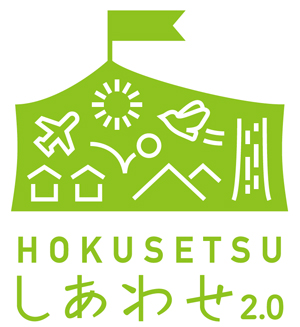 HOKUSETSUしあわせ2.0